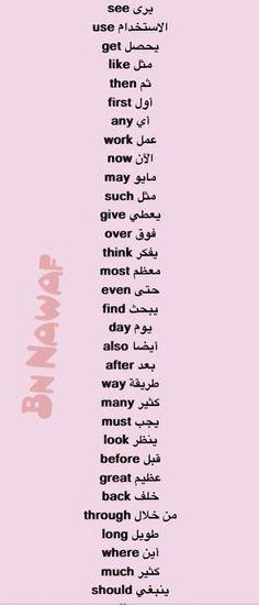English Language Course, English Language Learning, Sms Language, Arabic Language, Learn English Words, English Lessons, English Vocabulary, English Grammar, English Collocations
