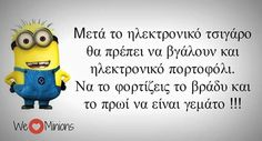Funny Greek Quotes, Greek Memes, Funny Statuses, Funny Memes, Jokes, One Liner, Insta Story, Funny Photos, Fun Facts