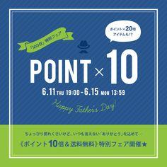 【6/11】父の日フェア★ポイント10倍
