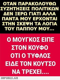 Greek Memes, Funny Greek Quotes, Just For Laughs, Laugh Out Loud, Funny Photos, Funny Texts, Life Quotes, Jokes, Lol