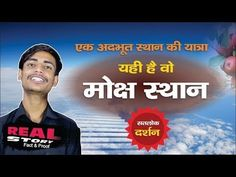 Full Episode - 1158 | Kabir Das, Jaipur Interview, Sant Rampal Ji, Real Story - YouTube #beauty #queen #ashikarangnath #cute #sweet16 #gorgeous #cutiepie #ashika #actress #princessashika #love #favrouite #kannada Believe In God Quotes, Quotes About God, Gita Quotes, Hindi Quotes, Youtube Video Link, Thing 1, Spirituality Books, God Prayer, God Pictures
