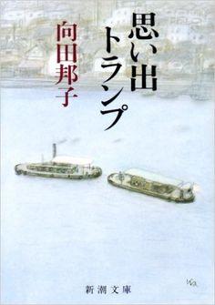 思い出トランプ (新潮文庫) | 向田 邦子 | 本 | Amazon.co.jp
