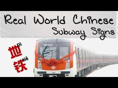 ▶ Subway Signs, Part 2 - Real World Chinese - YouTube