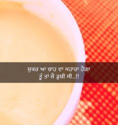 Tea Lover Quotes, Life Quotes, Quotations, Qoutes, Punjabi Jokes, Punjabi Love Quotes, Punjabi Status, Food Snapchat, Reality Quotes