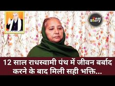 Ex- राधास्वामी Devotee -Nirmala Devi, Sonipat -Interview about Sant Rampal Ji Maharaj Gods Grace, Exercises, Interview, Tv, News, Youtube, Exercise Routines, Tone It Up, Tvs