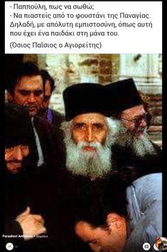 Russian Orthodox, Orthodox Christianity, Faith In God, Christian Faith, Inspire Me, Believe, Spirituality, My Love, Inspiration