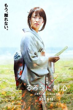 Rurouni Kenshin: Kyoto Inferno - Emi Takei as Kaoru Kamiya Rurouni Kenshin Kyoto Inferno, Rurouni Kenshin Movie, Japanese Film, Japanese Drama, Live Action Movie, Action Movies, Emi Takei, Anime News Network, Takeru Sato