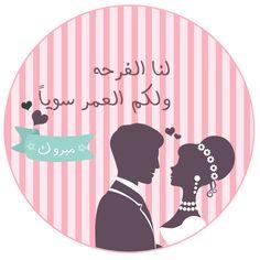 ثيمات زواج بدون اسماء Decoupage Pinterest Wedding