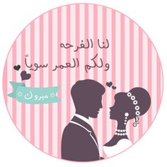 Arab Wedding, Wedding Images, Wedding Couples, Wedding Card Design Indian, Diy Plaster, Eid Party, Flowery Wallpaper, Baby Dedication, Wedding Cards Handmade