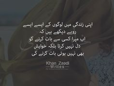 feelings, thoughts, and shayari image Mixed Feelings Quotes, Poetry Feelings, Reality Of Life, Reality Quotes, Deep Sentences, Sufi Poetry, Deep Poetry, Love Shayari Romantic, Husband Quotes From Wife