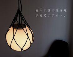 日本国内で買えるデザイン雑貨とインテリアのまとめ。 #インテリア