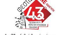 Προφεστιβαλική εκδήλωση της ΚΝΕ στην Ορεστιάδα http://ift.tt/2wv3a2S