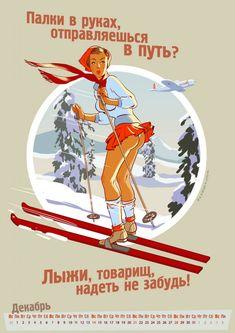 Олимпийский календарь от Андрея Тарусова (Интернет-журнал ETODAY)
