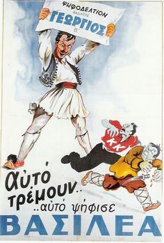 """Anticommunist poster during the referendum in favor of George ll. """"This is what they fear! Vote for the King! Political Advertising, Political Posters, Vintage Advertising Posters, Vintage Advertisements, Vintage Ads, Vintage Images, Greek History, Modern History, Old Greek"""