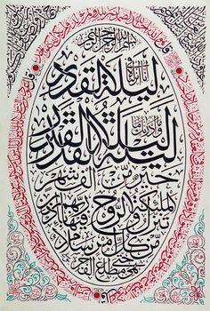 سورة القدر، Surat Al QaDar - RamaDaan we await Patiently to receive you In Shaa'Allaah.