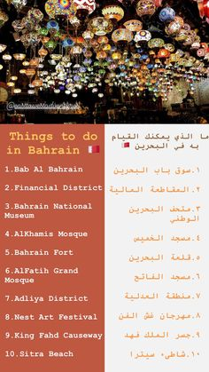 It may not have the glamour or the prestige of its Gulf neighbors but Bahrain has its own unique appeal. Bahrain seems to be more of an art and food hub. Travel List, Travel Advice, Dubai Things To Do, Sailing Cruises, Madrid Travel, Happy Life Quotes, Desert Tour, Istanbul Travel, Cruise Destinations