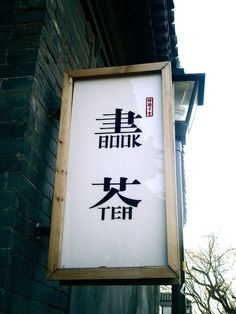 "DSC04620 by moderntime, via Flickr. As seen in 帽儿胡同 Mao'er Hutong, near 南锣鼓巷 Nanluoguxiang.  bookstore/tea house.  In the Traditional character for book 書 (书 for those of you following in Simplified),the English word ""book"" replaces the bottom half of the character,while in the second character for tea 茶,the word ""tea"" fills in."