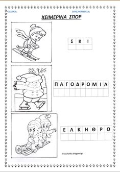 Winter Activities, Physical Education, Preschool, Diagram, Printables, Cards, Blog, Children, Young Children