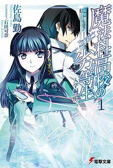 Mahōka Kōkō no Rettōsei light novel volume 1 cover.jpg