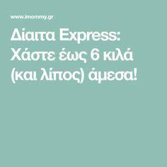 Δίαιτα Express: Χάστε έως 6 κιλά (και λίπος) άμεσα! Herbal Remedies, Natural Remedies, Fitness Diet, Health Fitness, Healthy Tips, Fun Activities, Herbalism, Weight Loss, Bob
