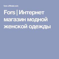 Fors | Интернет магазин модной женской одежды