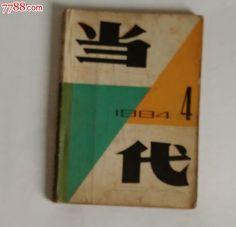 1984年【当代】杂志_价格5.0000元【林家杂货铺】_第1张_7788商城__七七八八商品交易平台(7788.com)