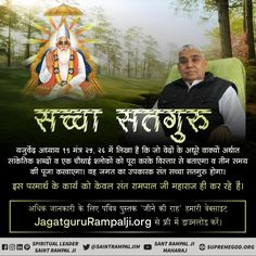 The Identification of the True Guru RIGVEDA Mandal Sukt 26 proves that God heals the incurable deadly diseases.This is possible by taking invitation from a Complete Guru. Hinduism Quotes, Spiritual Quotes, Believe In God Quotes, Quotes About God, Good Friday Quotes, Gita Quotes, Sunday Motivation, Spirituality Books, Spiritual Teachers
