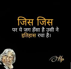 Apj Quotes, Desi Quotes, Best Lyrics Quotes, Motivational Picture Quotes, Work Quotes, Mood Off Quotes, True Feelings Quotes, Good Thoughts Quotes, Reality Quotes