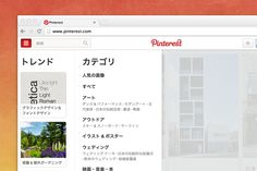 Pinterest 日本語版のご案内, via the Official Pinterest Blog