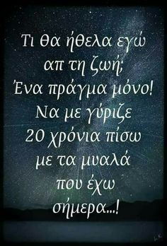 ΝΑΙ!!!!!!!!!!!!! Feeling Loved Quotes, Love Quotes, Greek Beauty, Funny Greek, Motivational Quotes, Inspirational Quotes, Greek Quotes, Note To Self, Jokes