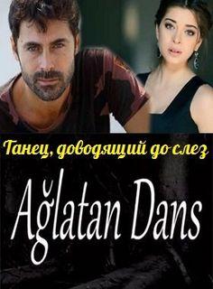 Танец, доводящий до слез / Aglatan dans Все серии (2014) смотреть онлайн турецкий сериал на русском языке