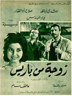 1964  فؤاد المهندس