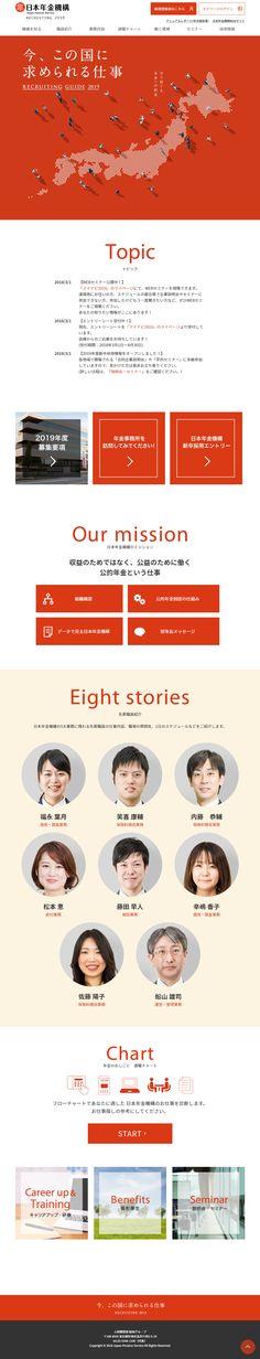 RECRUITING GUIDE 2019|日本年金機構 Japan Pension Service