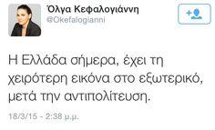 """Αθεοι Ελλαδας on Twitter: """"Αγαπητή @Okefalogianni δεν θελουμε να σε σοκαρουμε αλλά εσείς είστε η αντιπολίτευση και μάλιστα αξιωματική. http://t.co/DGQCgF13CC"""""""