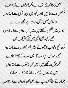 qasim ali shah quotes on education 2017 images - Saferbrowser Image Search Results Urdu Quotes, Poetry Quotes, Quotations, Life Quotes, Reality Quotes, Qoutes, Nice Poetry, My Poetry, Poetry Lines