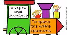 Ακολουθούν 10 χρήσιμες συνδέσεις με τα μέρη μίας απλής πρότασης, με έμφαση στο υποκείμενο - ρήμα - αντικείμενο. Επίσης προτείνεται μια ιδέ... Teacher, Education, School, Kids, Young Children, Boys, Children, Teaching