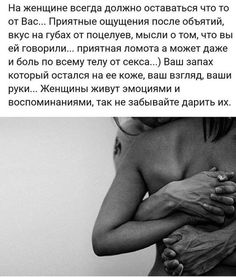 Best Quotes, Love Quotes, Russian Quotes, Memorial Poems, Biblical Verses, L Love You, Feelings And Emotions, Mindfulness Quotes, Love Poems