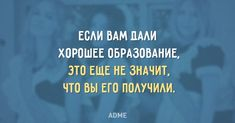 Часто одну и ту же фразу можно совершенно по-разному понять, благодаря необычному сочетанию слов. Мы в AdMe.ru с особенным трепетом собираем самые смешные образцы подобной многозначности и остроумия.