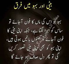 Inspirational Quotes In Urdu, Wise Quotes, Urdu Quotes, Poetry Quotes, Quotations, Married Life Quotes, Spouse Quotes, Daughter Love Quotes, Husband Quotes