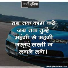Hindi Quotes Images, Inspirational Quotes In Hindi, Motivational Picture Quotes, Words Quotes, Motivational Lines, Qoutes, Good Thoughts Quotes, Good Life Quotes, Attitude Quotes
