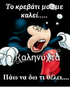 Greek Love Quotes, Funny Greek Quotes, Good Morning Animation, Good Night Image, Drink, Disney, Food, Greece, Beverage