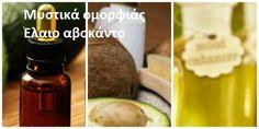 αβοκάντο – avocado oil. Η τροφή της επιδερμίδας. Catalog, Brochures