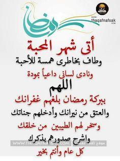 Beautiful Arabic Words, Arabic Love Quotes, Islamic Inspirational Quotes, Islamic Quotes, Motivational Quotes, Image Ramadan, Images Jumma Mubarak, Happy Ramadan Mubarak, Beautiful Morning Messages