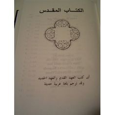 The Bible - The Book Of Life [Arabic Text]  Price: 39.99$