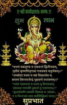 Morning Prayer Quotes, Morning Prayers, Good Morning Quotes, Good Morning Clips, Morning Wish, Sri Ganesh, Lord Ganesha, Morning Pictures, Good Morning Images