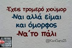 Funny Status Quotes, Funny Greek Quotes, Greek Memes, Funny Statuses, Funny Picture Quotes, Stupid Funny Memes, Funny Facts, Hilarious, Clever Quotes