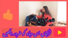 Larki k sath esi zyadti Har Ghar mn Hoti Hia - YouTube Good Morning Beautiful Gif, Husband, Youtube, My Husband, Youtubers