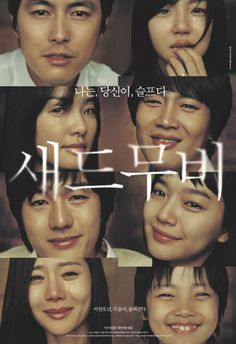 Sad Movie (2005 Korean Movie) starring Jung Woo Sung, Im Soo Jung, Son Tae Young, Cha Tae Hyun, Lee Ki Woo, Shin Min Ah, Yeom Jung Ah, and Yeo Jin Goo.