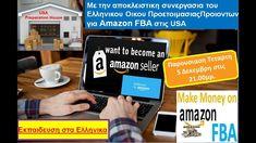 Γινε Πωλητης στο Amazon και αποκτησε Επιχειρηση και Εισοδημα Make Money On Amazon, How To Make Money, Usa House, Amazon Seller, Amazon Fba, Business, Store