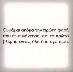New Quotes Greek Love Ideas Greek Love Quotes, Love Quotes For Him, New Quotes, Happy Quotes, Quotes To Live By, Positive Quotes, Motivational Quotes, Life Quotes, Post Quotes